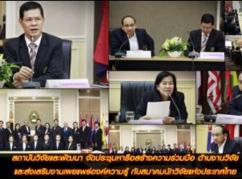 สถาบันวิจัยและพัฒนา จัดประชุมหารือสร้างความร่วมมือ ด้านงานวิจัย และส่งเสริมงานเผยแพร่องค์ความรู้ กับสมาคมนักวิจัยแห่งประเทศไทย