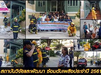 สวพ. ซ้อมดับเพลิงประจำปี 2561
