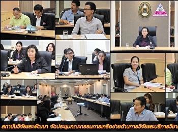 สถาบันวิจัยและพัฒนา จัดประชุมคณะกรรมการเครือข่ายด้านการวิจัยและบริการวิชาการ ครั้งที่ 1/2561
