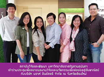 Institute for Research and Development. Suan Sunandha Rajabhat University Join the conference to expand research and innovation for further marketing. With Na Ha Industry Co., Ltd. In Chiang Mai