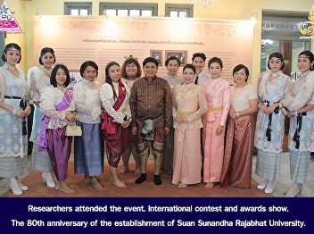 Researchers attended the event. International contest and awards show. The 80th anniversary of the establishment of Suan Sunandha Rajabhat University.