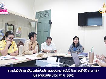 สถาบันวิจัยและพัฒนาได้จัดประชุมมอบหมายตัวชี้วัดการปฏิบัติราชการฯ ประจำปีงบประมาณ พ.ศ. 2562