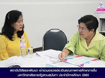 สถาบันวิจัยและพัฒนา เข้าร่วมตรวจประเมินคุณภาพการศึกษาภายใน มหาวิทยาลัยราชภัฏสวนสุนันทา ประจำปีการศึกษา 2560