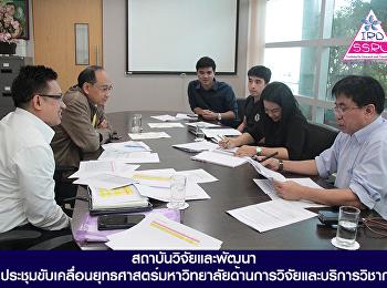 สถาบันวิจัยและพัฒนา จัดประชุมขับเคลื่อนยุทธศาสตร์มหาวิทยาลัยด้านการวิจัยและบริการวิชาการ