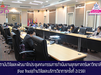 Institute for Research and Development organized meeting Fast Track G.2 to forward Research strategy 2/2561