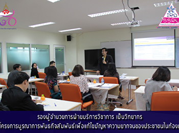 Deputy for Academic Affairs and Training Service as a guest speaker in the project, To solve the problem of poverty in the local people