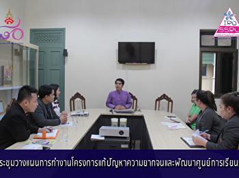 ประชุมวางแผนการทำงานโครงการแก้ปัญหาความยากจนและพัฒนาศูนย์การเรียนรู้
