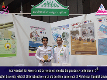 Vice President for Research and Development attended the presidency conference at 5thRajabhat University National & International research and academic conference at Phetchaburi Rajabhat University