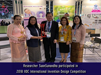 Researcher SuanSunandha participated in 2018 IIDC International Invention Design Competition