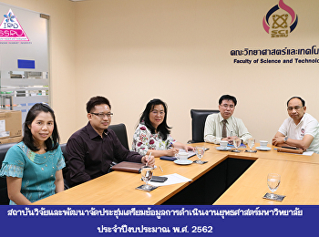 Institute for Research and Development organized meeting prepare data for Fast Track G.2