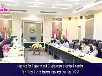 Institute for Research and Development organized meeting Fast Track G.2 to forward Research strategy 3/2561