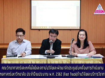 Faculty of Science and Technologyand Institute for Research and Development organized meeting prepare research article to present on international conference forFast Track G.2