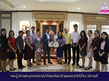 Director and personnel of the Institute for Research and Development  Happy New Year to president of Suansunandharajabhat university.