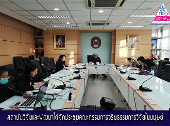 Research and Development Institute to convene the ethics committee
