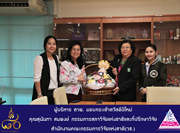 Executives ird give a basket to Happy New Year Director of the National Research Council and research advisor National Research Council of Thailand (NRCT)
