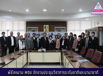 พิธีลงนาม MOUจัดงานประชุมวิชาการระดับชาติและนานาชาติ