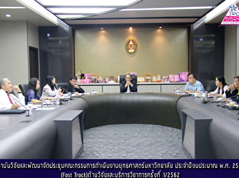 Institute for Research and Development organized meeting Fast Track G.2 to forward Research strategy 1/2562