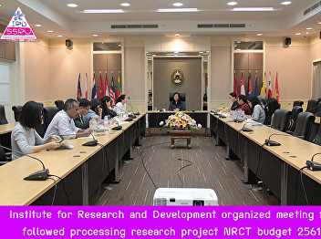 Institute for Research and Development organized meeting for followed processing research project NRCT budget 2561