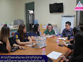 Reseach and deverlopment institute recommended operation The poverty problem solving with the graduate school.