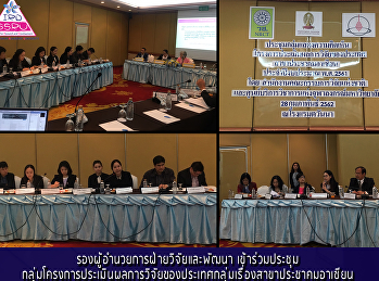 Vice-Director for research and publication join the meeting National Research Assessment Program Group ASEAN Community Branch