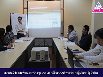 Institute for Research and Development helda training meeting on the use of Pracharat  Management System