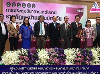 """ผู้อำนวยการสถาบันวิจัยและพัฒนา เข้าร่วมพิธีเปิดการประชุมวิชาการระดับชาติ ราชภัฏหมู่บ้านจอมบึงวิจัย """"วิจัยบูรณาการศาสตร์ พัฒนาชาติก้าวไกล สังคมไทยยั่งยืน"""" ครั้งที่ 7"""