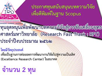 ทุนอุดหนุนเพื่อพัฒนาบทความวิจัยสู่การขับเคลื่อนยุทธศาสตร์มหาวิทยาลัย  (Research Fast Track : RFT) ประจำปีงบประมาณ 2562