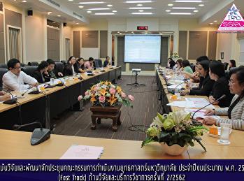 สถาบันวิจัยและพัฒนาจัดประชุมคณะกรรมการดำเนินงานยุทธศาสตร์มหาวิทยาลัย ประจำปีงบประมาณ พ.ศ. 2562  (Fast Track) ด้านวิจัยและบริการวิชาการครั้งที่ 2/2562