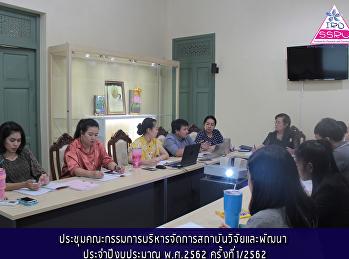 ประชุมคณะกรรมการบริหารจัดการสถาบันวิจัยและพัฒนา ประจำปีงบประมาณ พ.ศ.2562 ครั้งที่1/2562