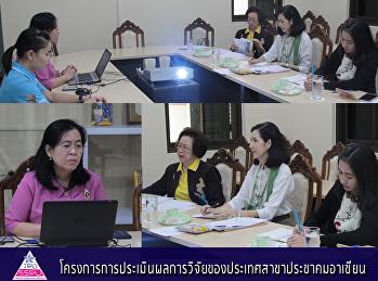 โครงการการประเมินผลการวิจัยของประเทศสาขาประชาคมอาเซียน