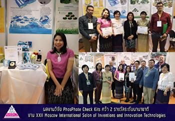 ผลงานวิจัย PhosPhate Check Kits คว้า 2 รางวัลระดับนานาชาติ   งาน XXII Moscow International Salon of Inventions and Innovation Technologies