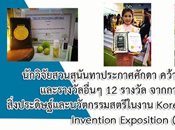 """นักวิจัยสวนสุนันทาประกาศศักดา คว้า """"SEMI-GRAND PRIZE"""" และรางวัลอื่นๆ 12 รางวัล จากการประกวดผลงานวิจัย สิ่งประดิษฐ์และนวัตกรรมสตรีในงาน Korea International Women's Invention Exposition (KIWIE 2018)"""