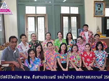 สวัสดีปีใหม่ไทย สวพ. สืบสานประเพณี รดน้ำดำหัว เทศกาลสงกรานต์ 2562