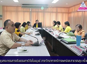 ประชุมคณะกรรมการจริยธรรมการวิจัยในมนุษย์ สาขาวิทยาศาสตร์การแพทย์และสาธารณสุข ครั้งที่4