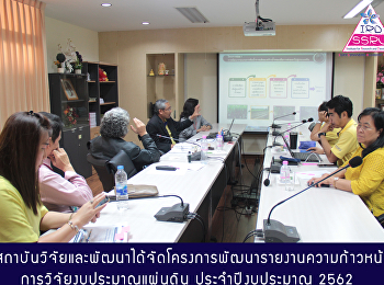 สถาบันวิจัยและพัฒนา ได้จัดโครงการพัฒนารายงานความก้าวหน้าการวิจัยงบประมาณแผ่นดิน ประจำปีงบประมาณ 2562
