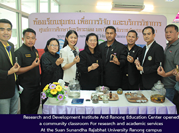 Research and Development Institute And Ranong Education Center opened a community classroom For research and academic services At the Suan Sunandha Rajabhat University Ranong campus