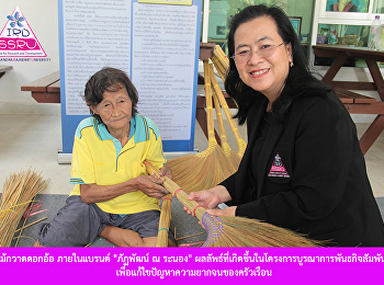 The Flower broom of Pathpath Na Ranong brand, the result for   the integration project to solve household poverty problems.