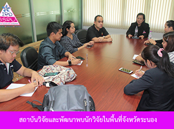 Institute for Research and Development met the researchers at Ranong Province
