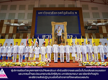 The Executives and Institute personnel of Institute for Research and Development attended to ceremony for the celebration of the King's Birthday His Majesty King Maha Vajiralongkorn Bodindradebaya varangkun