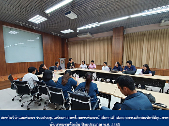 Research and Development Institute Join the meeting to prepare the student development in order to further produce quality graduates, develop local communities, fiscal year 2020.