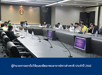 Director of the Institute of Research and Development meets with foreign professors for the year 2019.
