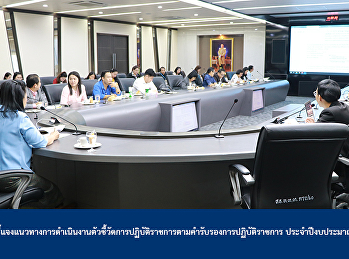 The meeting to clarify the operational guidelines on indicator of active service performance as according to active service certification, fiscal year 2020