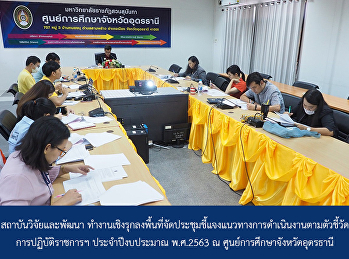 Research and Development Institute Proactively working in the meeting area to explain the operation guidelines according to the indicators. Government practice Annual budget year 2020 at the Education Center, Udon Thani.