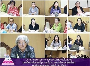 ประชุมคณะกรรมการจริยธรรมการวิจัยในมนุษย์ มหาวิทยาลัยราชภัฏสวนสุนันทา สาขาสังคมศาสตร์และพฤติกรรมศาสตร์ ครั้งที่ 10/2562