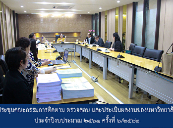 The Committee meeting to monitoring, verify and evaluate work of University, fiscal year 2018, 6/2019