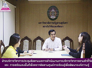 Academic Services Department held a meeting to follow up overall operation of academic services according to indicators and prepare a fieldwork to check and monitor the learning center for knowledge development.