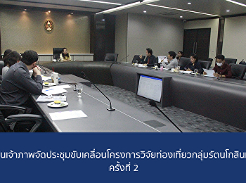 Research and Development Institute Hosted the 2nd Rattanakosin Tourism Research Project