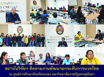 Vice President for Policy and Planning Give honor and guide Spatial policy for local development, Ranong Province For the working group of the classroom development, research community and academic services