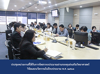Meeting of Institute that have been allocated funds through the Science Promotion Fund Research and Innovation in fiscal year 2020