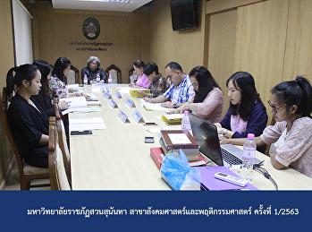 Suan Sunandha Rajabhat University Social Science and Behavioral Science no. 1/2020